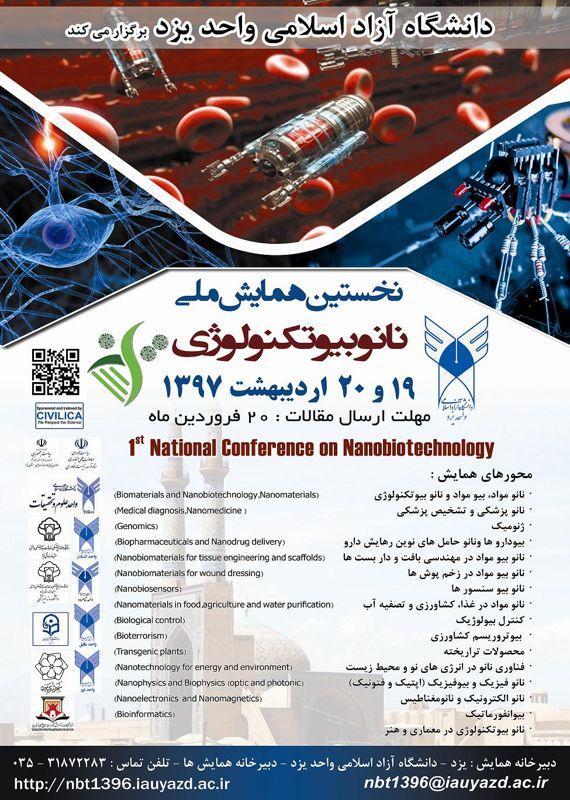 کنگره پزشکی و سلامت زیست شناسی نانو و فناوری های نوین  اردیبهشت 1397 ,کنگره ملی ایران یزد