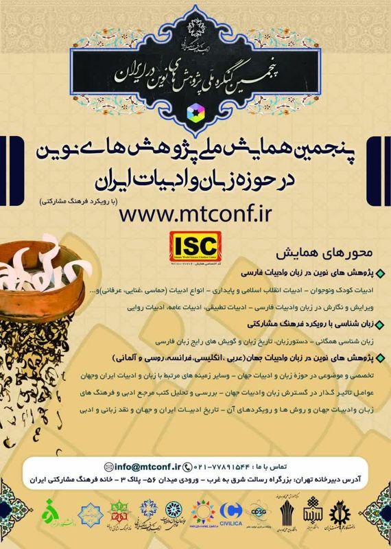 همایش (کنفرانس) ادبیات، فرهنگ  دی 1397 ,همایش (کنفرانس) ملی ایران