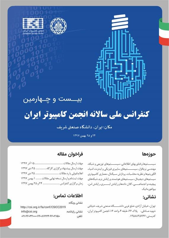 همایش (کنفرانس) کامپیوتر، IT  بهمن 1397 ,همایش (کنفرانس) ملی ایران تهران