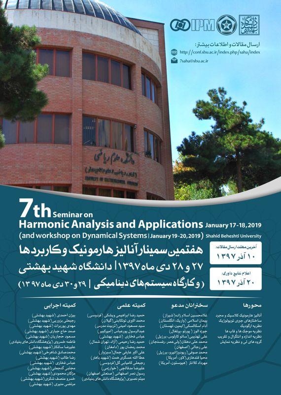 همایش (کنفرانس) ریاضیات  دی 1397 ,همایش (کنفرانس)  ایران تهران