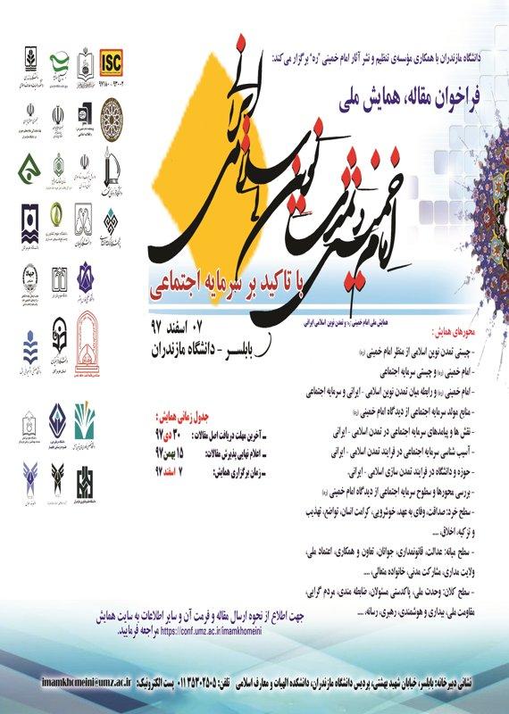 همایش (کنفرانس) ادبیات، فرهنگ دین و مذهب  اسفند 1397 ,همایش (کنفرانس)  ایران بابلسر