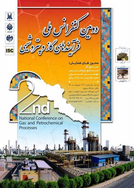 همایش (کنفرانس) مهندسی شیمی، نفت، گاز و پتروشیمی  اردیبهشت 1398 ,همایش (کنفرانس) ملی ایران بجنورد