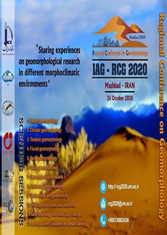 همایش (کنفرانس) جغرافیا، زمین شناسی  اسفند 1399 ,همایش (کنفرانس) منطقه ای ایران مشهد
