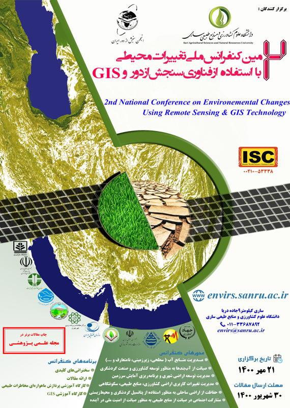 همایش (کنفرانس) جغرافیا، زمین شناسی کشاورزی، محیط زیست  مهر 1400 ,همایش (کنفرانس) ملی ایران ساری