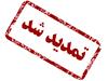 مهلت ارسال  مقاله به ششمین کنگره ملی دانشجویی افق های نوین در علوم توانبخشی، اسفند ۹۵ تمدید شد