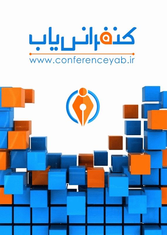 همایش (کنفرانس) دامپزشکی  اردیبهشت 1395 ,همایش (کنفرانس) ملی ایران شیراز